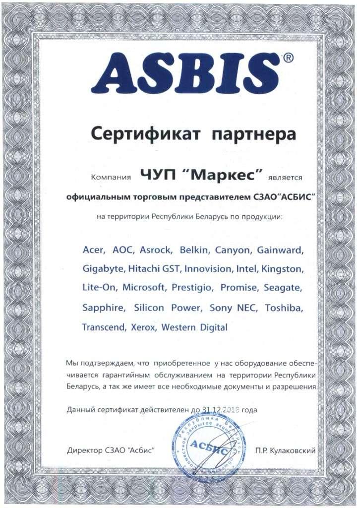 sertifikat-asbis