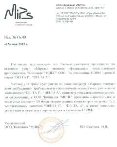 sertifikat-mips